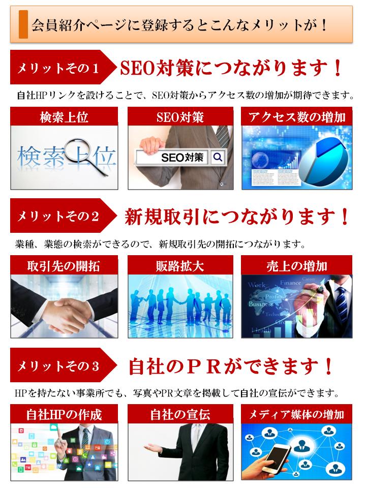 会員紹介ページ メリット