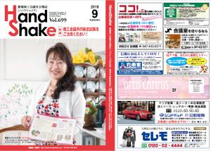 handshake_9gatsu