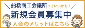 船橋商工会議所 新規会員募集中!