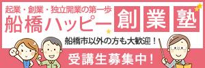 船橋ハッピー創業塾