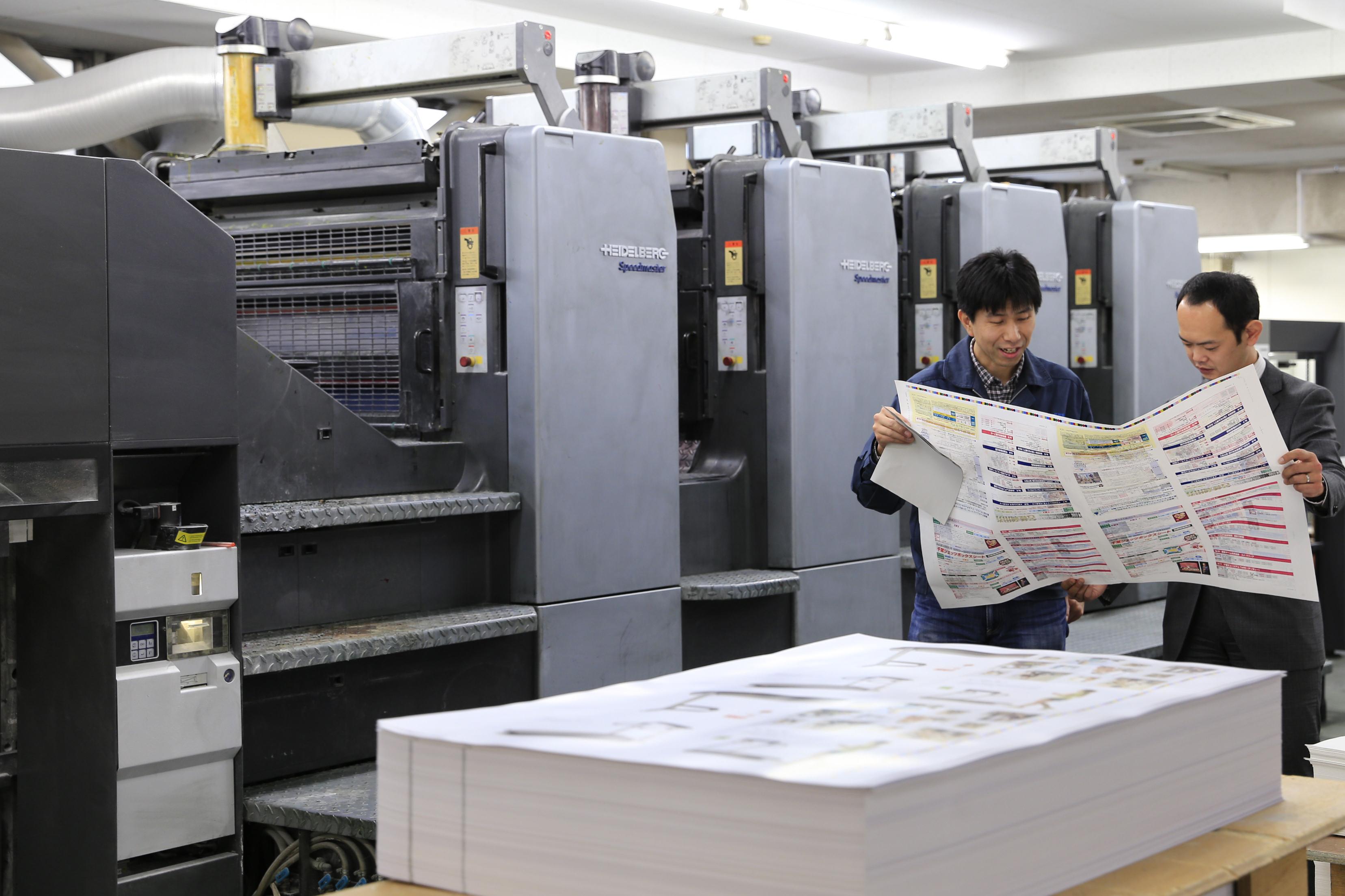 総合印刷新報社