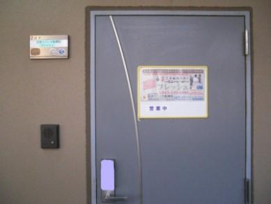日本リバース船橋院 フレッシュ | 船橋商工会議所