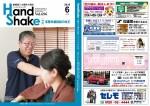 handshake_6gatsuのサムネイル