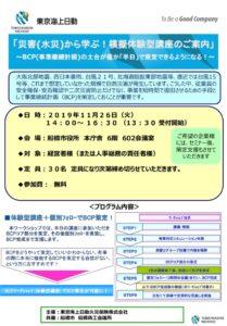 【2019.11.26】BCP(事業継続計画)ワークショップのご案内のサムネイル