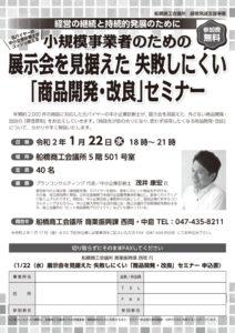 【1校】商工ニュース12月号_経営発達新事業チラシccのサムネイル