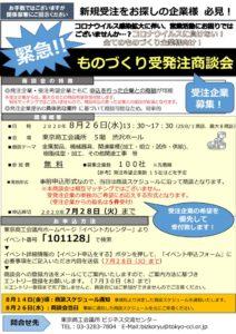 【受注】緊急202008_チラシのサムネイル