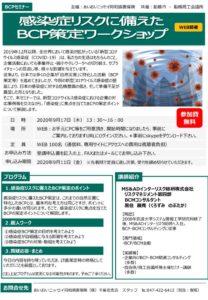 20年9月感染症BCPワークショップチラシ(WEB)のサムネイル