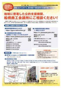 【校了】新型コロナウイルス感染症チラシのサムネイル